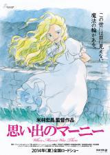 来年夏公開スタジオジブリの新作は『借りぐらしのアリエッティ』の米林宏昌監督による『思い出のマーニー』(2014年夏公開)
