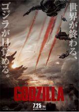 ハリウッド版『GODZILLA』来年7・25公開
