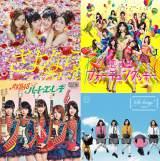AKB48がオリコン年間シングルランキングTOP4を独占(上段左から「さよならクロール」「恋するフォーチュンクッキー」、下段左から「ハート・エレキ」「So long !」)