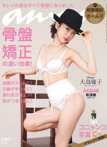 サムネイル AKB48大島優子が下着姿で表紙を飾る『anan』(6月6日発売1810号/マガジンハウス)