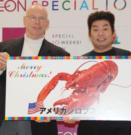 イオン『SPECIAL 10WEEKS!AEON』アメリカンロブスター発売記念イベントに出席したチャック・ウィルソンと山本高広 (C)ORICON NewS inc.