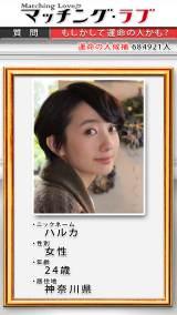 視聴者も体験できるドラマ内のマッチングサイトイメージ (C)TBS