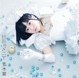 悠木碧の1stシングル「ビジュメニア」通常盤ジャケット