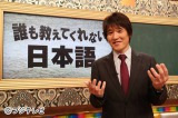 林修氏のフジテレビ初冠番組『知らなかった!!林先生の誰も教えてくれない日本語』12月22日放送