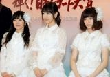 『第55回 輝く!日本レコード大賞』記者会見に出席したAKB48(左から)渡辺麻友、柏木由紀、島崎遥香 (C)ORICON NewS inc.