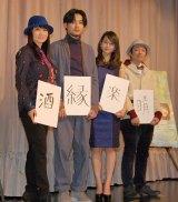 今年を表す漢字をそれぞれ一字で発表した (C)ORICON NewS inc.