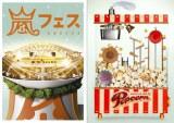 嵐が映像ランキング1・2位独占! 1位の『ARASHI アラフェス』(左)と2位の『ARASHI LIVE TOUR Popcorn』(右)