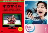 (左から)「バラエティー・お笑いDVD部門」首位の『めちゃイケ 赤DVD第1巻 オカザイル』(C)フジテレビ、「ドラマBD部門」首位の『あまちゃん 完全版 Blu-ray BOX 1』