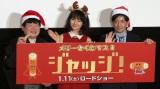 左から、ちくわ笛名人・住宅正人氏、玄里(ひょんり)、永井聡監督 (C)ORICON NewS inc.