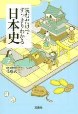 教育評論家・後藤武士氏の『読むだけですっきりわかる日本史文庫版』