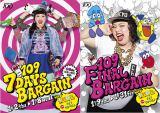 渡辺直美がSHIBUYA109の「7DAYS BARGAIN」「FINAL BARGAIN」のキャラクターに決定