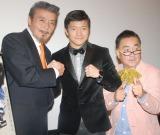 (左から)前田二朗、亀田大毅、せんだみつお (C)ORICON NewS inc.