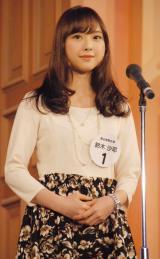 『Miss of Miss CAMPUS QUEEN CONTEST 2013』で審査員特別賞を受賞した青山学院大学文学部フランス文学科2年生の鈴木沙耶さん (C)ORICON NewS inc.