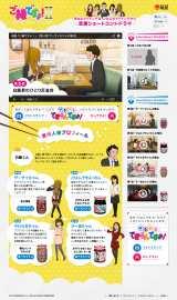 桃屋と、脱力系CGアニメ「Peeping Life」のコラボレーション作品『ご縁ですよ!』のスペシャルサイト