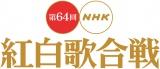 大みそかの『第64回NHK紅白歌合戦』で各界の第一人者と嵐のスペシャル対談が実現