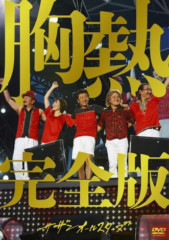 "『SUPER SUMMER LIVE 2013""灼熱のマンピー!! G★スポット解禁!!""胸熱完全版』"