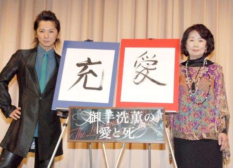 書き初めを披露した(左から)松岡充、吉行和子=映画『御手洗薫の愛と死』の完成披露試写会 (C)ORICON NewS inc.