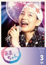 NHK朝ドラ初のDVD総合ランキングTOP3入りした『あまちゃん 完全版 DVD-BOX 3』
