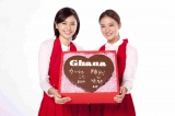 ロッテ『ガーナミルクチョコレート』の新CMに出演する長澤まさみ(左)と武井咲