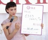 今年も「肌目標」を発表した綾瀬はるか=『SK-II 美肌ピテラドックバス』完成披露セレモニー (C)ORICON NewS inc.