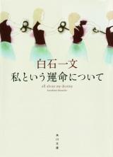 直木賞作家・白石一文氏の作品が初映像化 WOWOWで来年放送