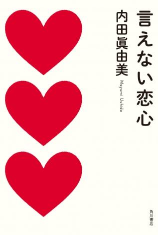 内田眞由美『言えない恋心』(角川書店/1月31日発売)