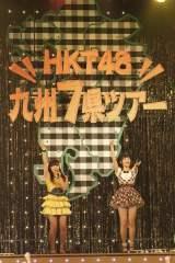 「HKT48九州7県ツアー〜可愛い子には旅をさせよ〜」鹿児島公演の昼公演でステージデビューした山本茉央(左)と激励した指原莉乃(C)AKS