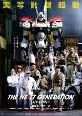 実写版『THE NEXT GENERATION パトレイバー』特車二課メンバーが遂に集結。第一弾ポスター解禁(C)2014 「THE NEXT GENERATION −PATLABOR−」製作委員会