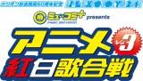 ニッポン放送開局60周年記念『LIVE EXPO TOKYO2014 ミュ〜コミ+プラス presents アニメ紅白歌合戦 Vol.3』