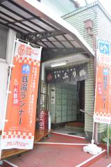 2月1日より『アミノバリュー』と神奈川県公衆浴場業生活衛生同業組合が共同で行う、神奈川県内41ヶ所の銭湯をランニングステーションとして活用する「銭湯ランナー」プロモーション。該当銭湯にはひと目でわかるのぼりを設置する