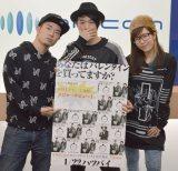 オリコンに来社したWHITE JAM(左から)GASHIMA、SHIROSE、NIKKI (C)ORICON NewS inc.