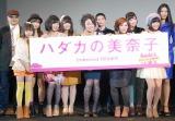 初日舞台あいさつには中島知子らキャスト陣も顔をそろえた (C)ORICON NewS inc.