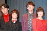 (左から)渡辺大、濱田岳、岡田将生、貫地谷しほり (C)ORICON NewS inc.