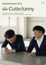 バナナマンの最新DVD『bananaman live 2013 Cutie funny』がバラエティー・お笑い部門で首位を獲得