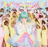 「ゆめのはじまりんりん」(2月26日発売)初回盤