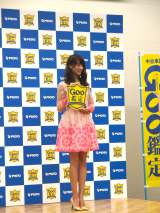 クルマ情報誌『Goo鑑定』新作TVCM記者発表会に出席した山本美月