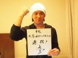 狩野英孝が大喜利1001本ノック達成で1日のブログ更新記録挑戦に成功