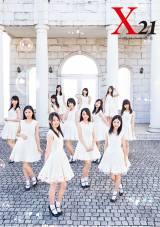 X21デビューシングル「明日への卒業」CD+A5版PHOTO BOOK(初回生産限定)