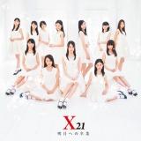 X21デビューシングル「明日への卒業」CD盤