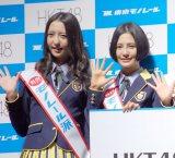 『HKT48モノレール派宣言』プレス発表会に出席した(左から)森保まどか、兒玉遥 (C)ORICON NewS inc.
