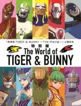 『劇場版 TIGER & BUNNY -The Rising-』公開記念『特別展The World of TIGER & BUNNY』開催決定(C)SUNRISE/T&B MOVIE PARTNERS (C)SUNRISE/T&B PARTNERS