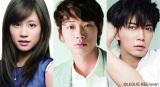 蜷川幸雄監督の舞台『太陽2068』に出演する(左から)前田敦子、綾野剛、成宮寛貴