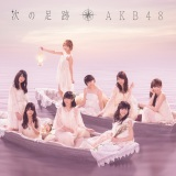 AKB48の3rdアルバム「次の足跡」Type-A