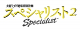 草なぎ剛主演のドラマSP第2弾『スペシャリスト2』3月8日放送(C)テレビ朝日