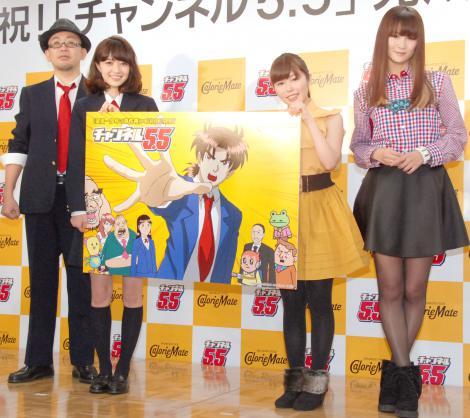プロジェクト「チャンネル5.5」発表会に出席した(左から)FROGMAN、逢沢りな、相沢舞、小林ゆう (C)ORICON NewS inc.