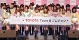 AKB48が新チーム「チーム8」発足を発表 (C)ORICON NewS inc.