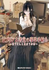 『ビブリア古書堂の事件手帖5〜栞子さんと?がりの時〜』表紙