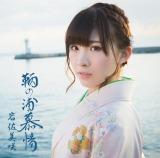 約4年半ぶりに演歌シングル1位を獲得した、岩佐美咲「鞆の浦慕情