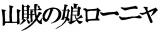 スタジオジブリの鈴木敏夫氏が書いた「題字」