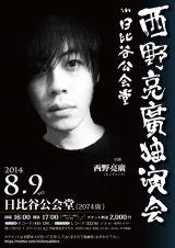 『西野亮廣独演会in日比谷公会堂』のポスター